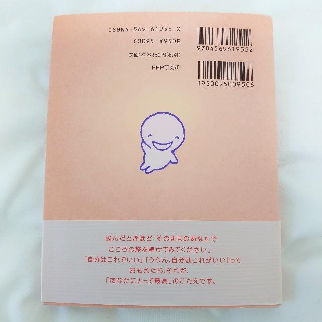 最終価格 元気を出して/宇佐美百合子 エンタメ/ホビーの本(ノンフィクション/教養)の商品写真