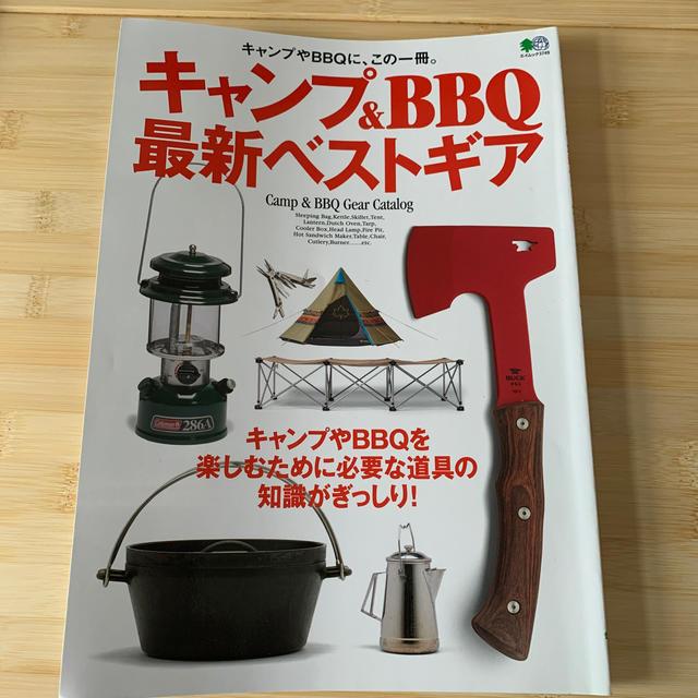キャンプ&BBQ最新ベストギア エンタメ/ホビーの本(趣味/スポーツ/実用)の商品写真