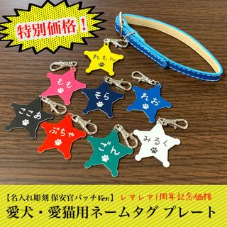 【名入れ彫刻】愛犬・愛猫用 ネームタグ プレート 保安官バッチVer.(犬)