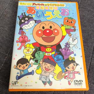 アンパンマン(アンパンマン)のアンパンマン  DVD あいうえお ひらがな(キッズ/ファミリー)