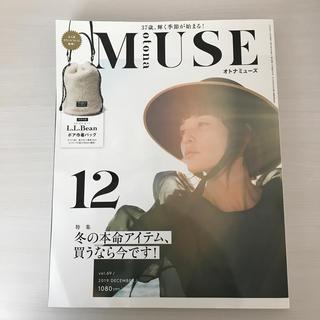 タカラジマシャ(宝島社)のotona MUSE (オトナ ミューズ) 2019年 12月号(その他)