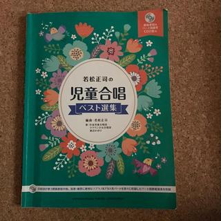若松正司の児童合唱ベスト選集 CD2枚付き