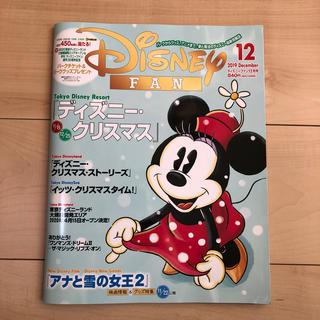 ディズニー(Disney)のDisney FAN (ディズニーファン) 2019年 12月号(ニュース/総合)