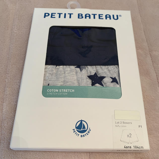 PETIT BATEAU(プチバトー)のプチバトー トランクス2枚組 4a キッズ/ベビー/マタニティのキッズ服男の子用(90cm~)(下着)の商品写真