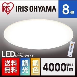 アイリスオーヤマ - シーリングライト LED 8畳 アイリスオーヤマ おしゃれ 調光 調色