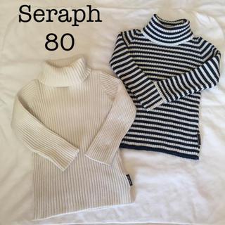 Seraph - Seraph タートルネック ニット 80 白・紺×白ボーダー 2枚