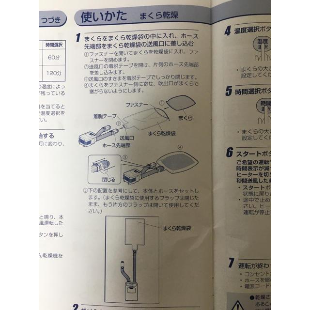 アイリスオーヤマ(アイリスオーヤマ)のアイリスオーヤマ布団乾燥機の枕カバー袋 スマホ/家電/カメラの生活家電(衣類乾燥機)の商品写真