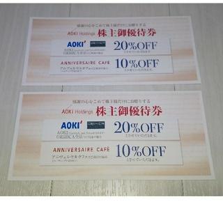 オリヒカ(ORIHICA)の2枚セット AOKI・ORIHICA株主優待(ショッピング)