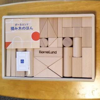 ボーネルンド(BorneLund)の【新品未使用】ボーネルンド 積み木 M(積み木/ブロック)