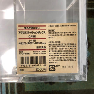 MUJI (無印良品) - 未開封/廃盤 無印良品 後ろが透けないアクリルコレクションボックス
