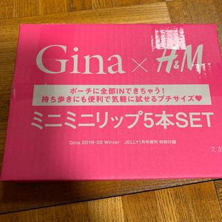 エイチアンドエム(H&M)のGina付録 ミニミニリップセット(口紅)