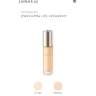 ルナソル(LUNASOL)のルナソル グロウイングウォータリーオイルリクイド 02(30mL)(ファンデーション)