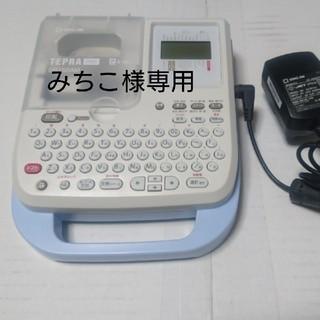 キングジム(キングジム)の☆みちこ様専用☆ テプラPRO SR150AM(OA機器)