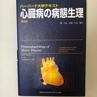心臓病の病態生理 ハ-バ-ド大学テキスト 第2版(健康/医学)