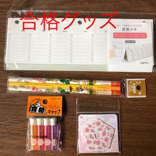 サンスター(SUNSTAR)の合格文具セット(ノート/メモ帳/ふせん)