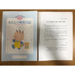 モリナガニュウギョウ(森永乳業)のわたしの育児日記 後期(その他)