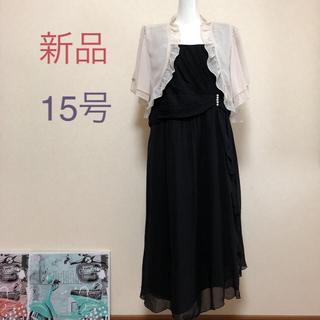 ニッセン(ニッセン)の新品*ワンピースドレスセット(ボレロ付き)*15号*ブラック*(ミディアムドレス)