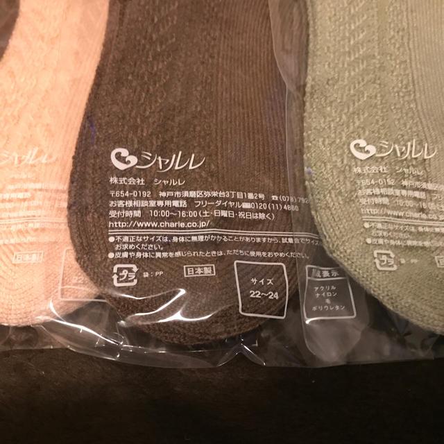 シャルレ(シャルレ)のシャルレ ソックス3足セット レディースのレッグウェア(ソックス)の商品写真