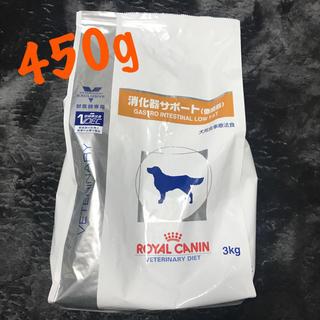 ロイヤルカナン(ROYAL CANIN)のロイヤルカナン消化器サポート 低脂肪 お試し450g(犬)