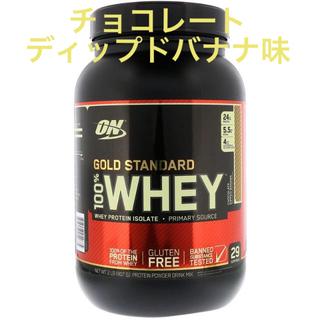 新品Optimum Nutritionゴールドスタンダードチョコレートディップ(プロテイン)