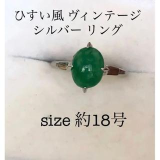 ひすい風 ヴィンテージ  リング シルバー 約18号(リング(指輪))