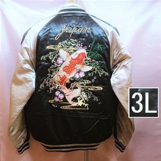 新品【是空】 3L ブラック/袖シルバー 錦鯉  刺繍サテンスカジャン(スカジャン)