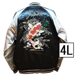 新品【是空】 4L ブラック/袖シルバー 錦鯉  刺繍サテンスカジャン(スカジャン)