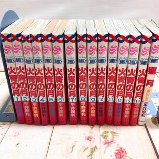 ハクセンシャ(白泉社)の平井摩利 /    火宵の月全14巻 + 外伝1冊 セット(全巻セット)