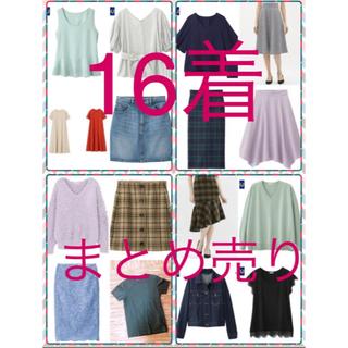GU - 美品多数☆GUのみ Sサイズ レディースまとめ売り16着