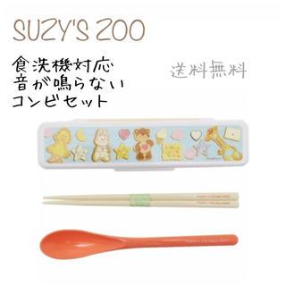 新品 スージーズー コンビセット 箸 スプーン 日本製 SUZY'Z ZOO(弁当用品)