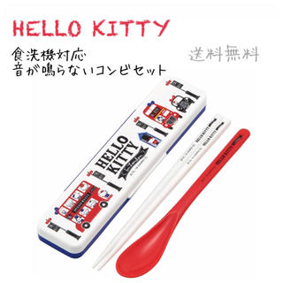ハローキティ(ハローキティ)のサンリオ ハローキティ 音が鳴らない コンビセット 箸 スプーン 日本製 キティ(弁当用品)
