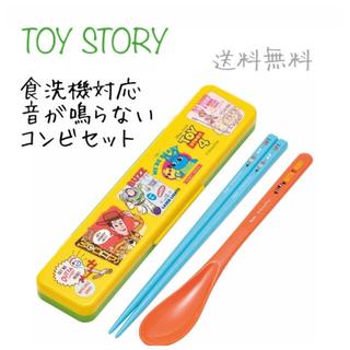 トイストーリー(トイ・ストーリー)のディズニー トイストーリー4 音が鳴らない コンビセット 箸 スプーン 日本製(弁当用品)