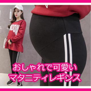 マタニティレギンスM☆黒 妊婦 サイドライン レギンス スパッツ