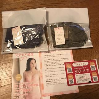 グラモア B70 2枚セット 育乳ブラ ブラジャー 矯正下着 処分(ブラ)