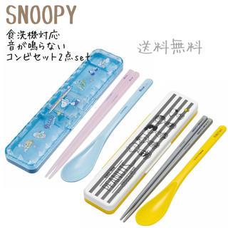 スヌーピー(SNOOPY)のスヌーピー  ダイヤカット2点 音が鳴らない コンビセット 箸 スプーン 日本製(弁当用品)