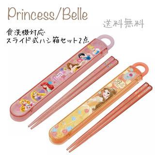 ディズニー(Disney)の新品 ディズニー プリンセス  ベル 箸箱セット 2点 日本製 美女と野獣(弁当用品)