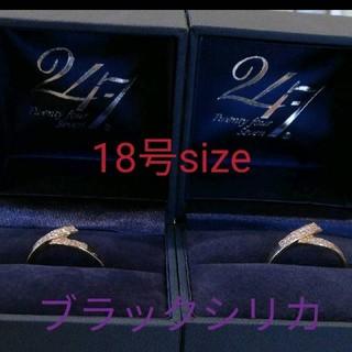 24-7ギリオン【size18号】中指→自律神経にオススメ!2個セット 1個相談(リング(指輪))