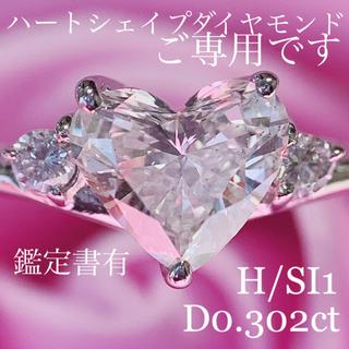 鑑定書 pt900 ハートシェイプ ダイヤモンドリングD0.302ct 高品質(リング(指輪))