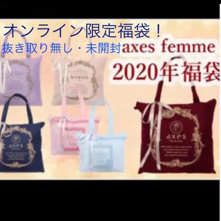 アクシーズファム(axes femme)のaxes femme オンライン限定福袋(その他)