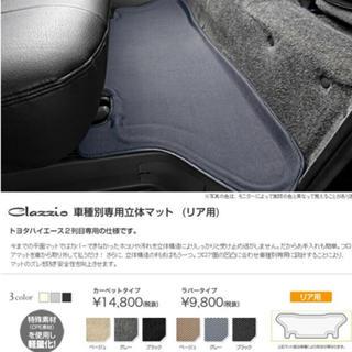 クラッツィオ★ハイエース 立体フロアマット(車内アクセサリ)
