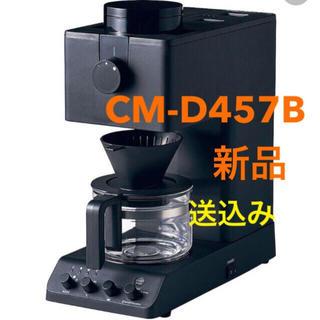 TWINBIRD - TWINBIRD ツインバード 全自動コーヒーメーカー CM-D457B 黒