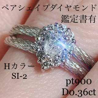 鑑定書  pt900 ペアシェイプダイヤモンドリング D0.36ct 8号 美品(リング(指輪))
