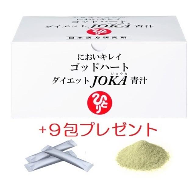 ダイエットJOKA青汁+9包プレゼント又は卓上カレンダー 食品/飲料/酒の健康食品(青汁/ケール加工食品)の商品写真