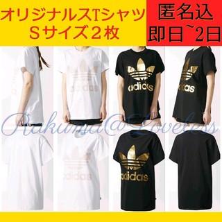 アディダス(adidas)のadidas アディダスオリジナルス Tシャツ Sサイズ 2枚セット まとめ売り(Tシャツ(半袖/袖なし))
