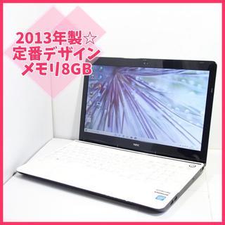 エヌイーシー(NEC)の2013年製☆使いやすい☆ホワイトLavie☆メモリ余裕の8GB☆ノートパソコン(ノートPC)