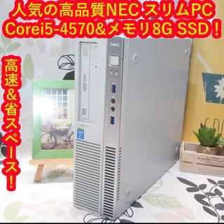エヌイーシー(NEC)の人気の白NEC高品質/Corei5/メ8G/SSD搭載!小型(デスクトップ型PC)