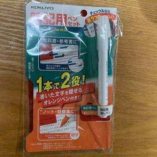コクヨ(コクヨ)の暗記シートと 消し用ペン セット(ペン/マーカー)