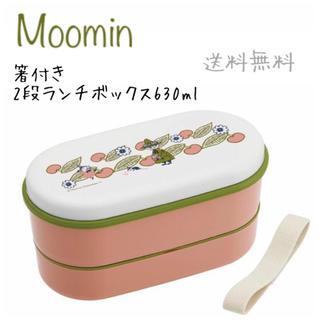 新品 ムーミン 箸付き 2段 ランチボックス 630ml 日本製 訳あり(弁当用品)