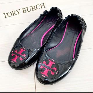 トリーバーチ(Tory Burch)のトリーバーチ 25.0 本革 ブラック ピンク フラットシューズ (バレエシューズ)