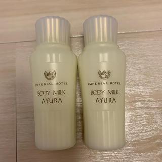 アユーラ(AYURA)のAYURA ボディ乳液2本set(乳液/ミルク)